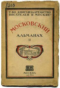 1923 Московский альманах Бальмонт Иванов Ремизов Пильняк Стихи Проза in Russian