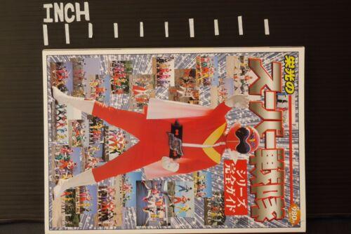 JAPAN Eikou no Super Sentai series Kanzen Guide Book