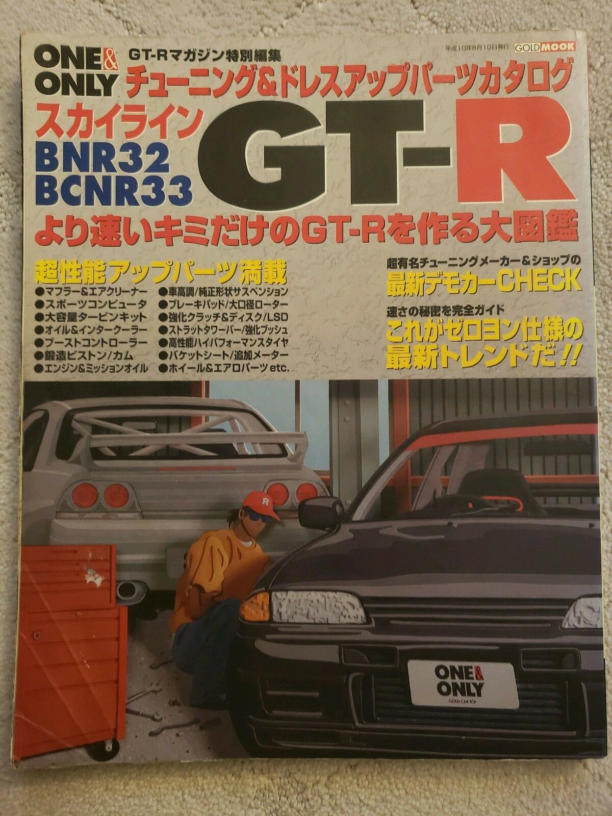 One and Only RARE JDM Nissan GTR Magazine