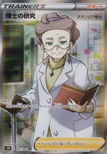 Pokemon Card Japonês s1W 067//060 Doctoral Research SR Sword /& Shield