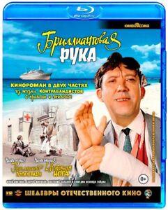 El-brazo-de-Diamante-1969-Blu-ray-Remasterizado-ruso
