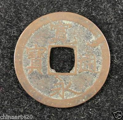 Japan Ancient Coin Kuan Yong Tong Bao 1626-1860s