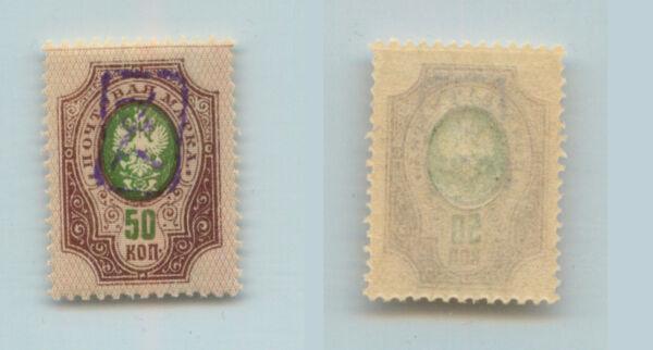 Arménie 1919 Sc 14 Comme Neuf, Violet. Rta9050 Vous Garder En Forme Tout Le Temps