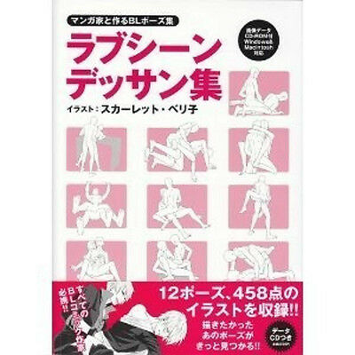 New Let's How to draw Manga: Yaoi Boys Love BL Love Scene Collection with CD-ROM