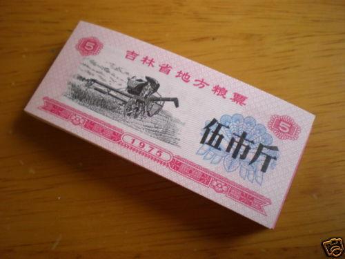 1975 China JiLin Province Rice 2500g Coupon,100 Pcs