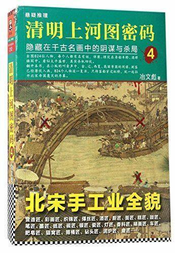 code of riverside scene at qingming festival chinese