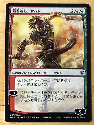 1x Samut Tyrant Smasher JAPANESE Alternate Art War of Spark MTG MAGIC NM