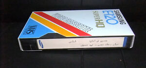 Arabic-PAL-Original-Lebanese-VHS-Film