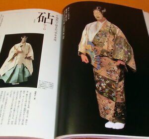 The-Noh-Costume-seen-by-Programs-book-from-Japan-Japanese-nogaku-kimono-0849