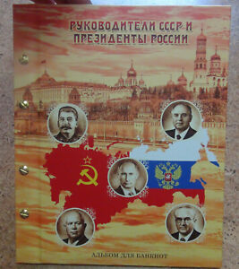 Album-Set-of-10-banknotes-100-rubles-Politics-of-USSR-and-the-Russia-UNC