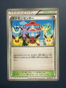 Pokemon Center Japanese Pokemon Card Eevee Stadium Trainer Promo 190 Bw P Pcg Nm Ebay