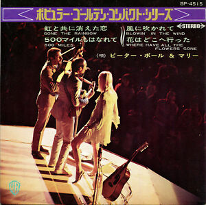 PETER-PAUL-amp-MARY-7-034-Gone-The-Rainbow-Japan-EP-red-Vinyl-G-F-Sleeve-Insert