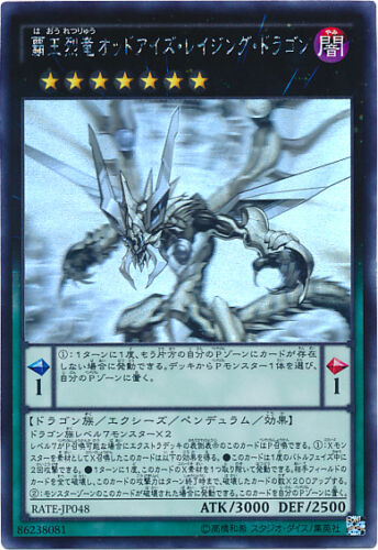 Odd-Eyes Raging Dragon RATE-JP048 Yugioh Holographic Japanese