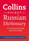 Collins Russian Pocket Dictionary: 56,000 Translations in a Portable Format by Collins Dictionaries (Paperback, 2008)