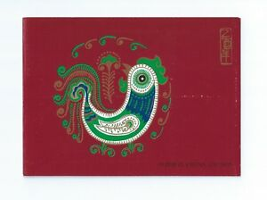 China-2005-1-Year-of-Rooster-Zodiac-stamp-Booklet-Mint-CH-107