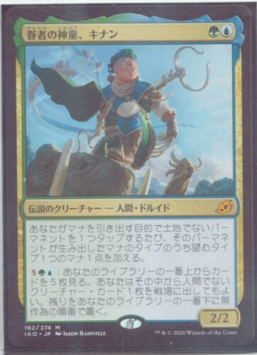Bonder Prodigy Near Mint Ikoria 192//274 Mint Mythic Japanese Kinnan