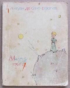 1976-Ukrainian-SAINT-EXUPERY-LITTLE-PETIT-PRINCE-Soviet-Russian-Kid-Book-USSR