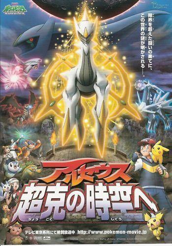 Pokemon Arceus the Jewel of Life Movie Poster Chirashi