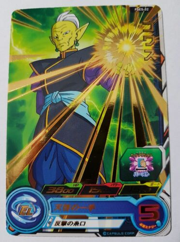 Carte Dragon Ball Z DBZ Super Dragon Ball Heroes Part SP #PSES-02 Promo 2017