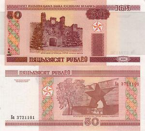 Belarus-50-Rublei-2000-2011-Brest-039-s-Tower-Holmsky-Gate-p25b-UNC