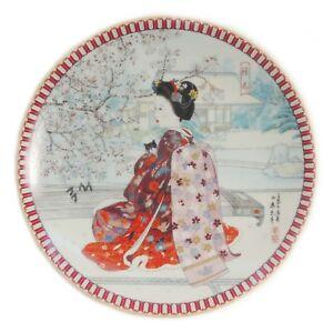 "Charitable 1990 Cherry Flores Oriental Art Coleccionable Plato Edición Limitada 8.5"" Japan Asian Antiques"