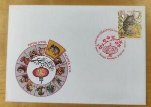 白俄罗鼠年邮票首日封 Belarus Mouse Rat Lunar Zodiac Chinese New Year Stamp FDC