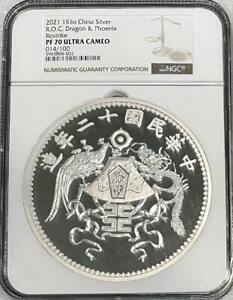 2021 Silver 1 Kilo Kilogram China Dragon Phoenix NGC PF 70 UCAM Mintage of 100
