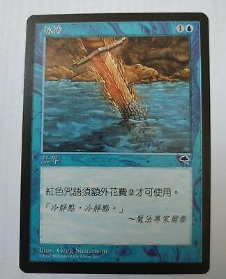 Chill X1 Tempest set SIGNED  Magic the Gathering