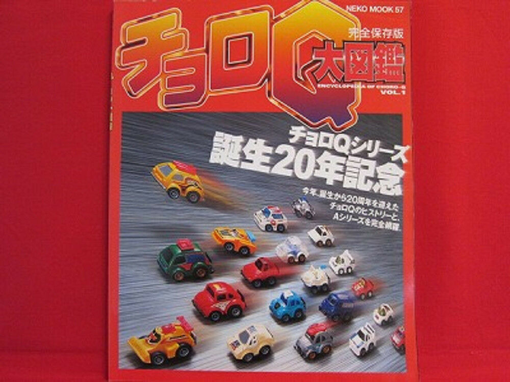 Chgold Q 20th anniversary perfect encyclopedia catalog book TAKARA