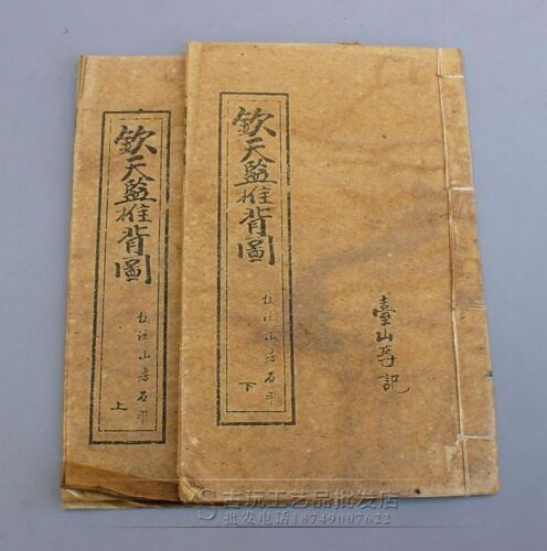 Collection Vintage Binding Book Old Book Old Book Ancient Book  钦天监推背图