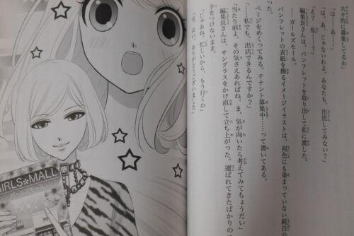 Wagamama Fashion Girls Mode 1~3 Set JAPAN novel LOT Style Savvy Trendsetters