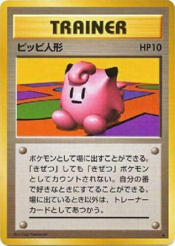 Japanese Clefairy Doll Rare Card Near Mint Pokemon Base Set
