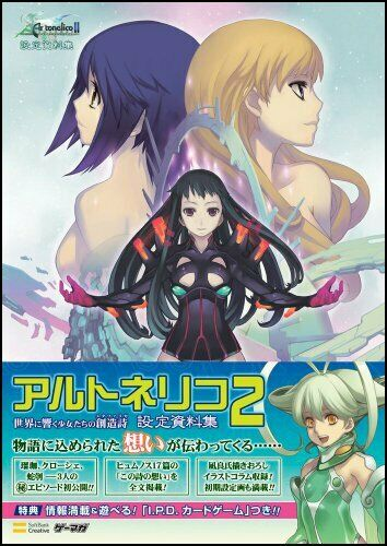 AR TONELICO II 2 Melody of Metafalica Materials Collection game book