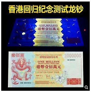 Hong-Kong-Return-1-Million-Dollar-1997-UNC-100