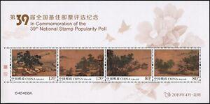 China-PRC-2019-Block-Wahl-der-Schoensten-Briefmarke-39th-Best-Stamp-2018-20-MNH