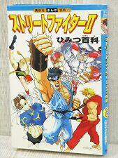 STREET FIGHTER II 2 Himitsu Hyakka 1995 Art Illustration Fanbook Book KO28*