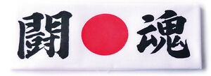 HACHIMAKI-HEAD-BAND-Bandeau-TOUKON-Fighting-spirit-Made-in-Japan