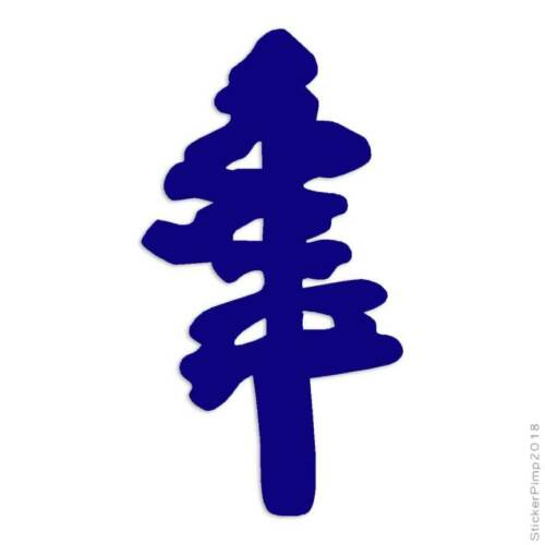 Size #527 Pine Tree Art Decal Sticker Choose Color