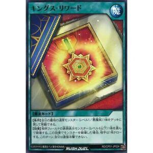 King/'s Reward Yugioh Common Japanese RD-CP01-JP024