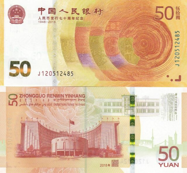 N0160, China 70th Anni. of RMB Issuance, 50 Yuan Paper Money, 2018