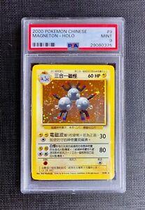 Pokemon-PSA-9-Magneton-Holo-Chinese-Unlimited-Base-Set-9-102-Mint