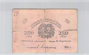 Russia Asia Centrale 250 Rouble 1919 Pick S 1146