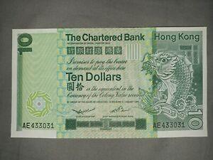 1980 Hong Kong 10 Dollars Uncirculated CRISP! NICE! clean! gradable BANKNOTE!