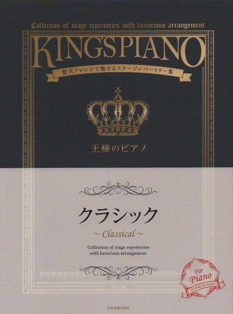 SCORE Reyes Piano repertorios clásica con con con arreglo de lujo  calidad de primera clase