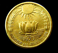 20 PAISE LOTUS & SUN - 11 RAYS  - ON THE BACK ~ FOOD FOR ALL -YEAR 1970
