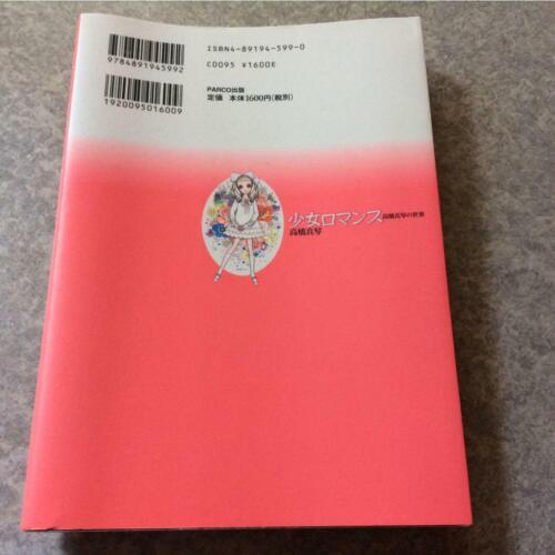 """Makoto Takahashi book Shoujo Romance /""""Takahashi Macoto no Sekai"""