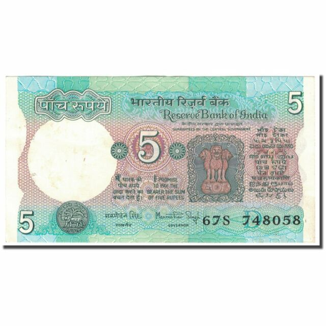 [#593747] Banknote, India, 5 Rupees, 1975, KM:80h, AU(50-53)