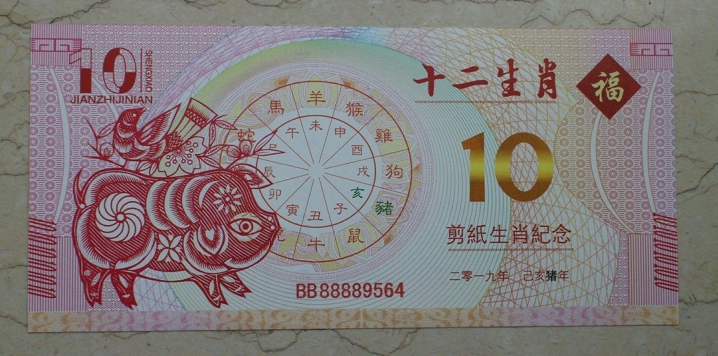 China 2019 Lunar Year of the Pig Test Note Test Bill