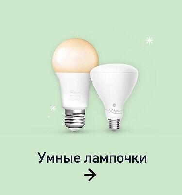 Умные лампочки