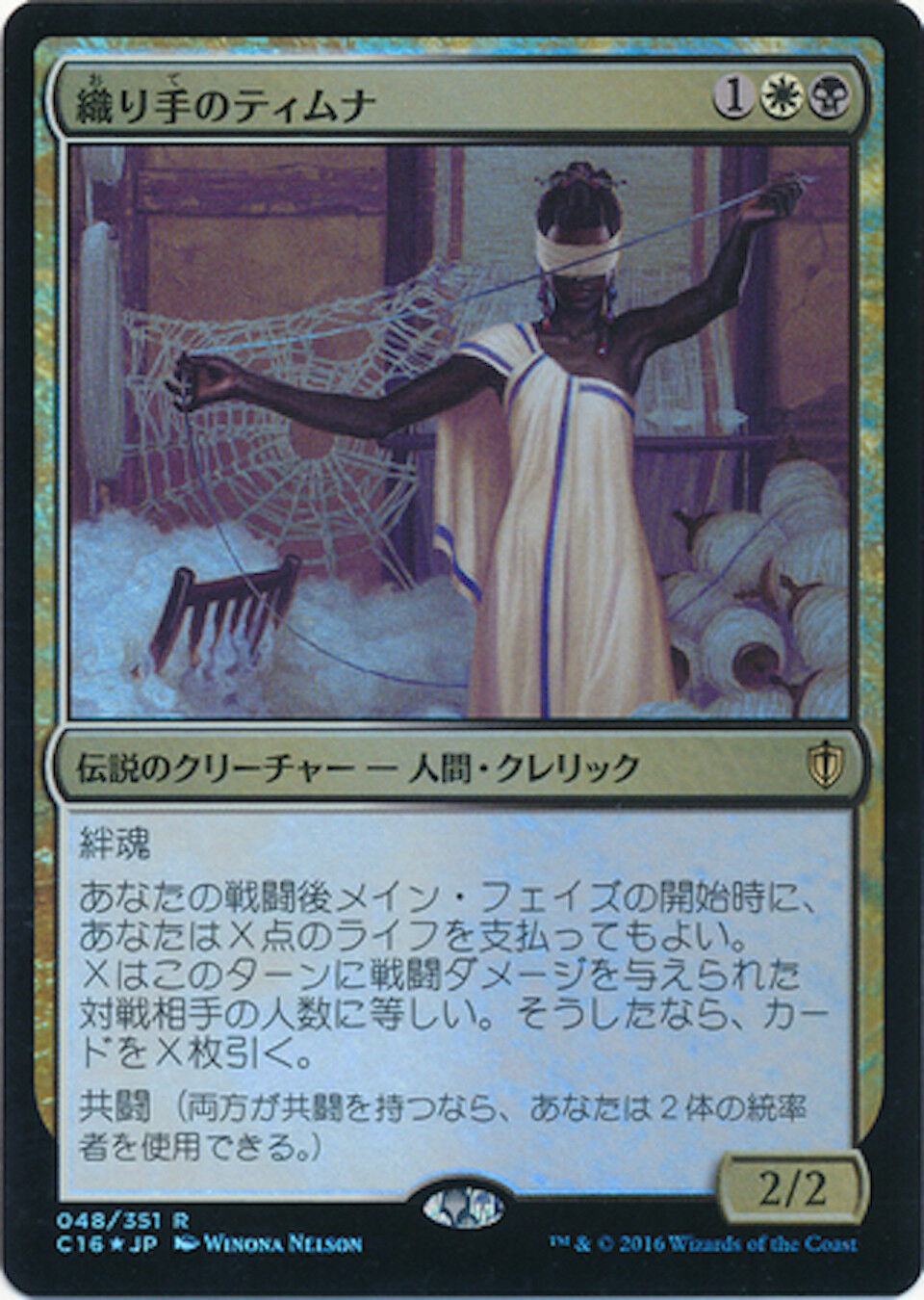 10x JAPANESE FOIL Tymna the Weaver Commander 2016 Mint MTG Magic Cards